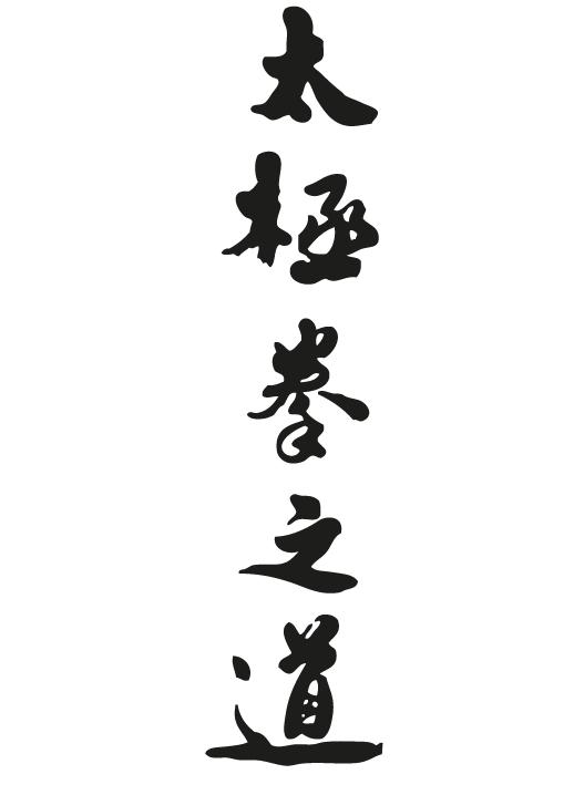 Tai Chi, chinesische Schriftzeichen, Original